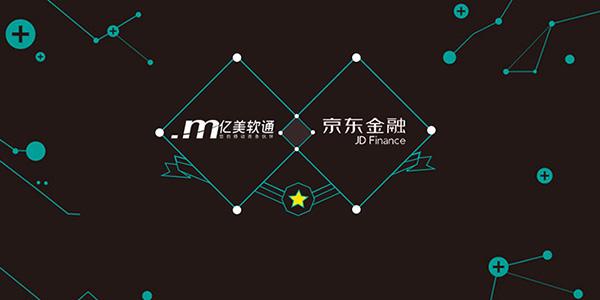 亿美软通与京东金融.jpg