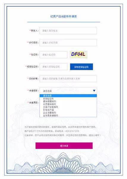 短信平台申请界面