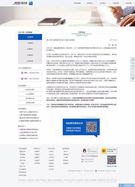 亿美新站详情页