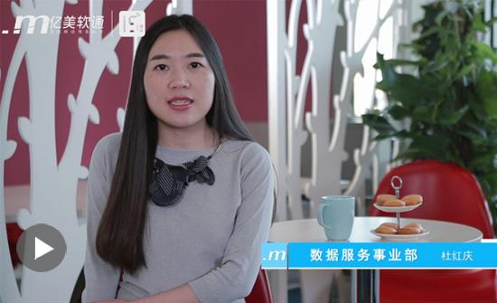 数据服务事业部杜红庆