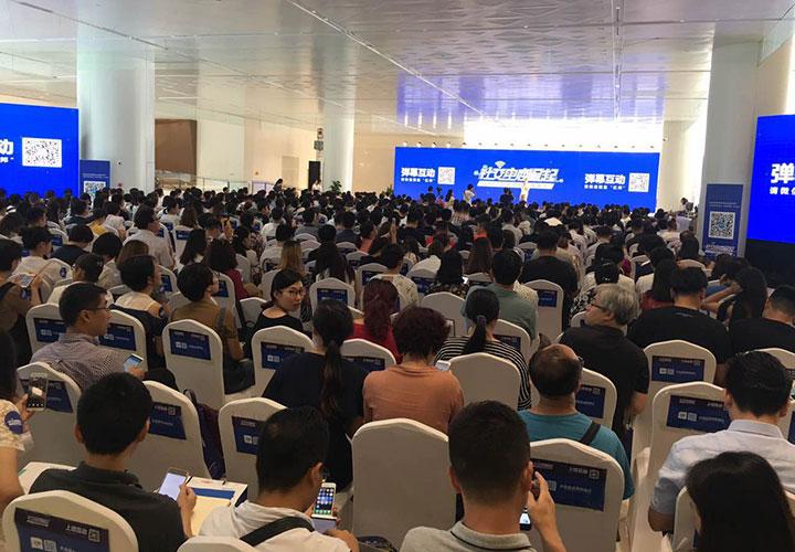 2017亿邦社交电商峰会大会现场