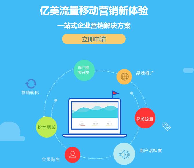 澳门新濠天地官网企业流量平台一站式解决方案