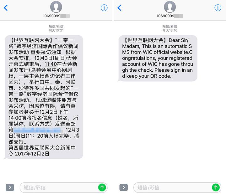 世界互联网大会短信通知.jpg
