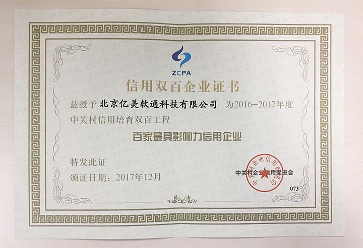 澳门新濠天地官网软通信用双百企业证书.jpg