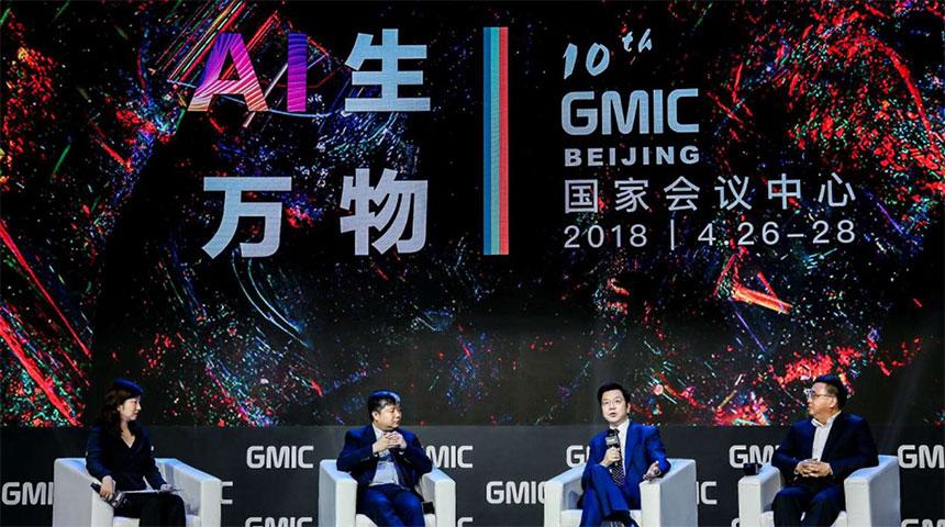 26日,GMIC现场论坛环节