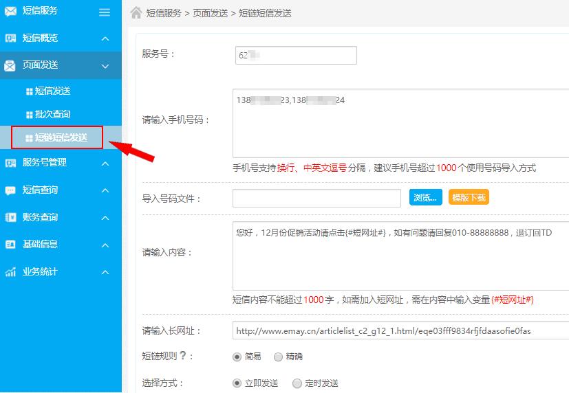 EUCP-V8平台页面位置