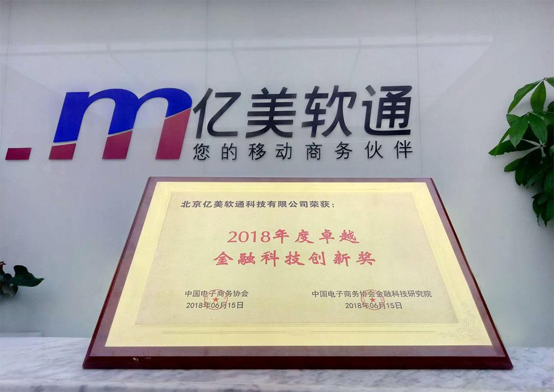 2018年度卓越金融科技创新奖