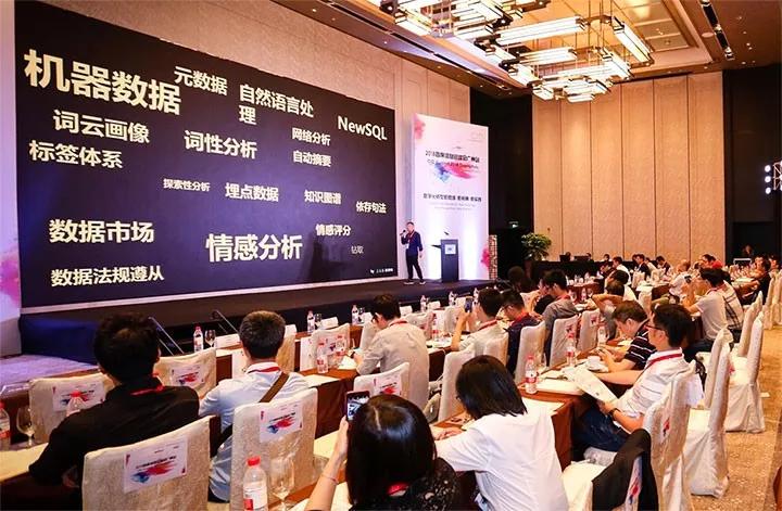2018首席信息官峰会