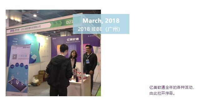 2018 IEBE(广州)国际电子商务博览会