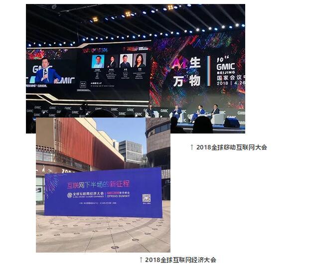 2018全球移动互联网大会、2018全球互联网经济大会