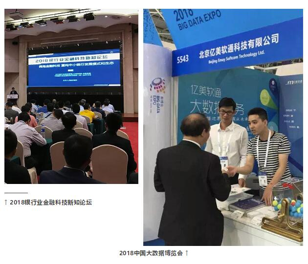 2018银行业金融科技新知论坛、2018中国大数据博览会