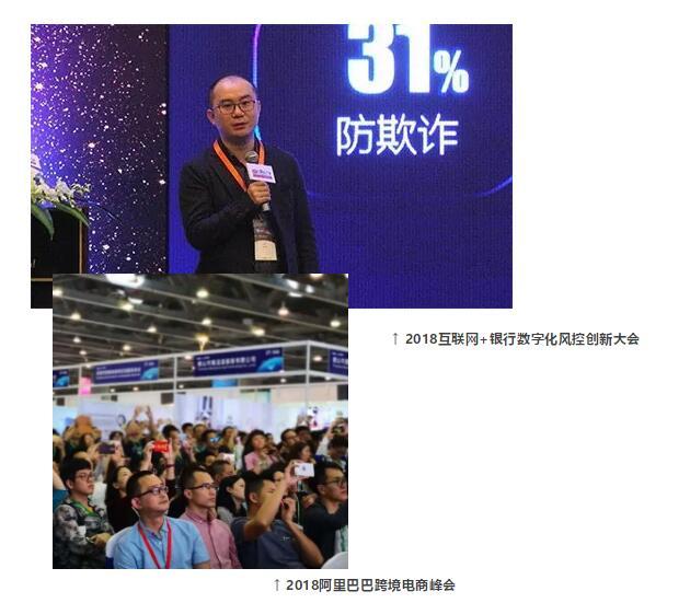 2018互联网+用户数字化风控创新大会、2018阿里巴巴跨境电商峰会