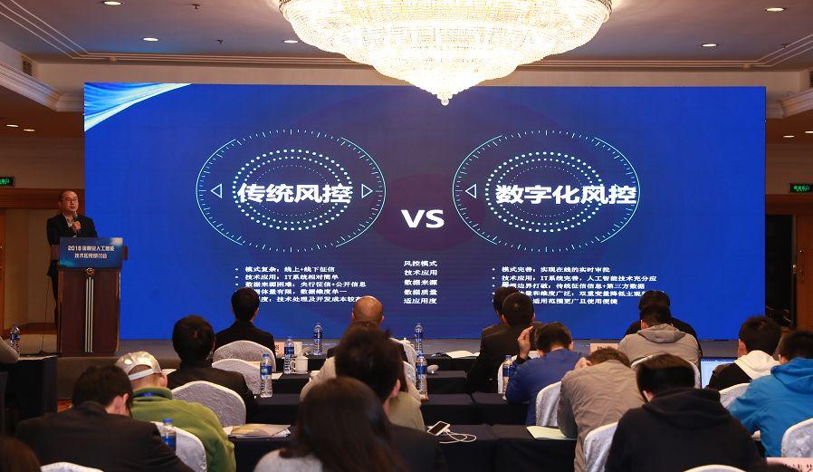 2018金融业人工智能技术应用研讨会