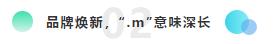 """品牌焕新,"""".m""""意味深长"""