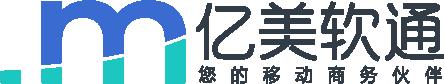亿美软通logo.png