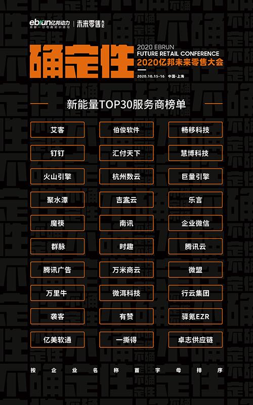 新能量TOP30服务商榜单.png