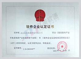 软件企业认定证书.jpg