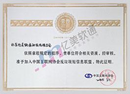 中国互联网协会反垃圾短信信息联盟.jpg