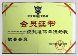 北京网络行业协会会员.jpg