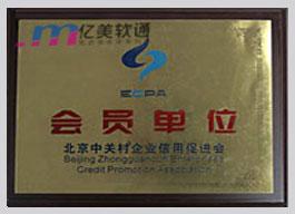 中关村企业信用促进会会员单位.jpg