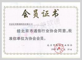 北京通信行业协会会员.jpg