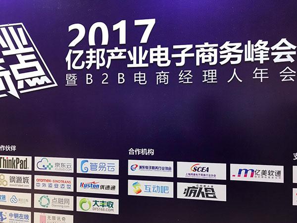 2017品橙旅游大住宿论坛