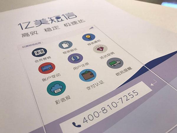 亿美短信亮相亿邦产业电子商务峰会
