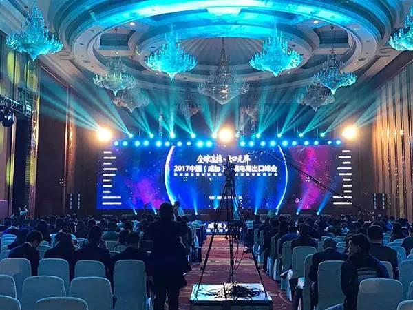2017中国(成都)跨境电商出口峰会现场