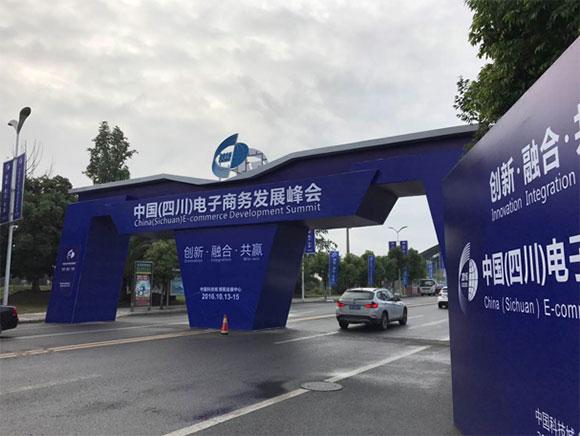 中国(四川)电子商务发展峰会近日在四川绵阳召开