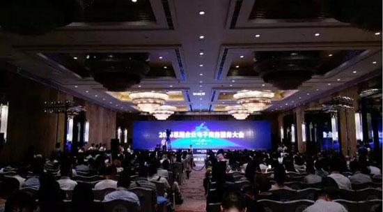 思路企业电子商务服务大会