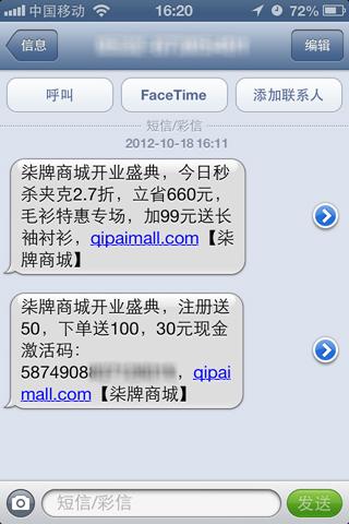 短信会员营销与电子优惠券
