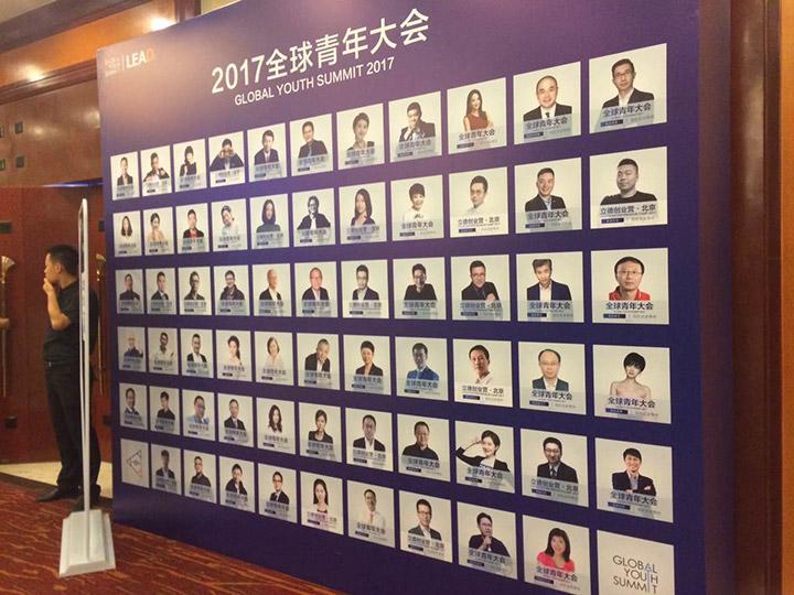 第三届全球青年大会在京举办