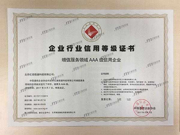 企业行业信用等级证书.jpg