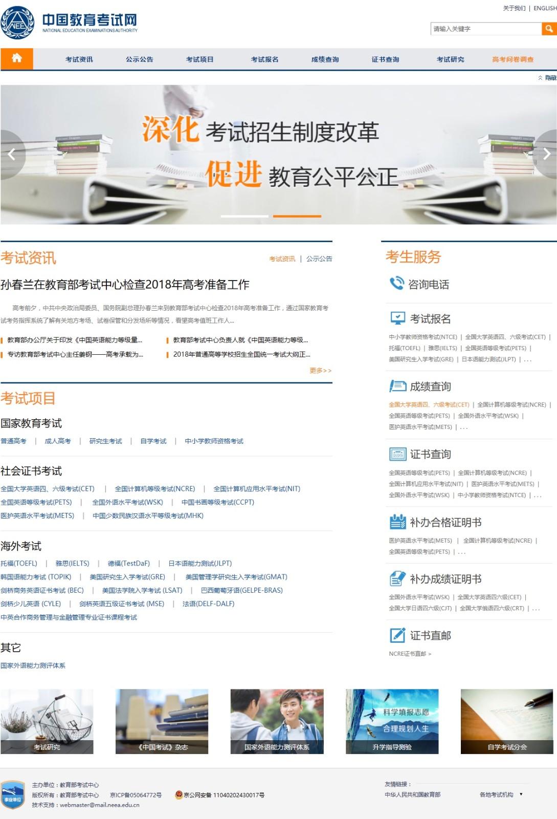 中国教育考试网.jpg